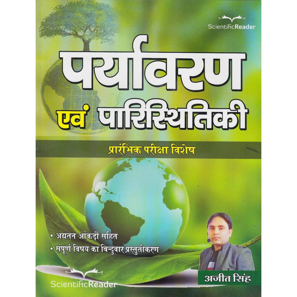 Scientific Reader - Environment and ecology ( पर्यावरण और पारिस्थितिकी)- (Hindi,Paperback) For objective exam by Ajit Singh