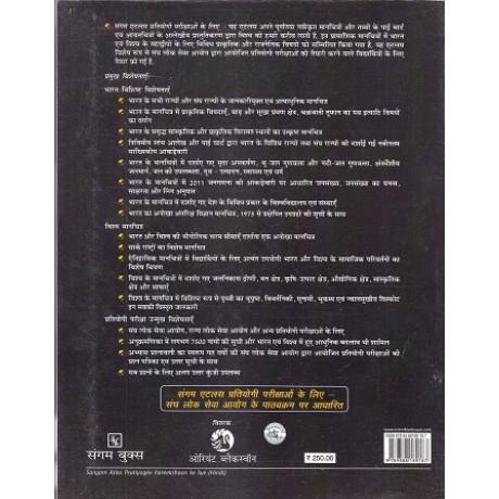 Orient BlackSwan Publication [Sangam Atlas Pratiyogi Parikshaao ke liye)  (Hindi , Paperback) by Sangam Books