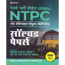 Arihant Publication - (RRBs NTPC Non-technical Popular categories Solved Papers With Explanation & Factual solution in Hindi) by Arihant Experts