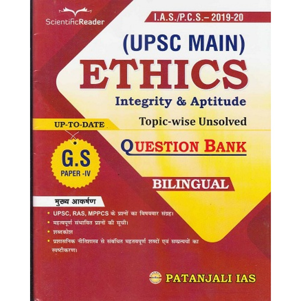 Scientific Reader Publication - Ethics integrity and aptitude - Topic wise Previous year question paper (Upsc ,Rpsc,Mppcs)( Bilingual)
