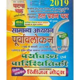 Ghatna Chakra [Civil Services GS Paryavaran and Paristhiki with sachitr Poorvavlokan - 6 (Hindi)]