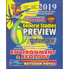 Ghatna Chakra [Environment and ecology chapterwise solved paper] 2019 (English,paperback)