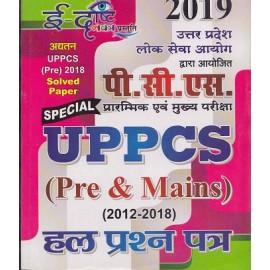 Ghatna Chakra - uppcs pre and mains GS solved paper (2012-2018) (Hindi ,Paperback)
