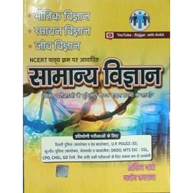 Bhagwati Prakashan  ( samany vigyan Edition hindi ) BY अंकित भाटी & मनीष चपराना