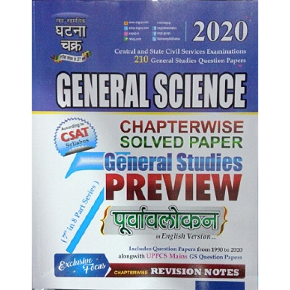 Ghatna Chakra [Civil Services General Studies Preview - 7 General Science Chapterwise Solved Paper (English)]