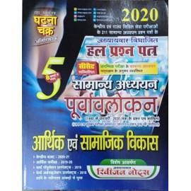 Ghatna Chakra [Civil Services GS Arthiki avam Samajik Vikas Solved Paper (Hindi) 2020 (Purvavlokan - 3)]