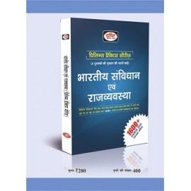 Drishti Publication [ Objective Bharatiya Samvidhan avam Rajvyavastha 1600+ Question  (Hindi) (Indian Constitution & Polity)   Paperback