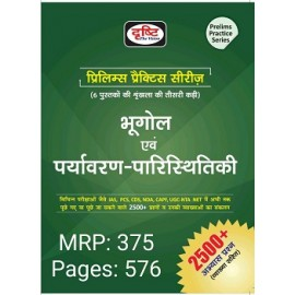 Drishti Publication [ Objective Bhoogol & Paryavaran-Paristhitii  2500+ Question (Hindi) Paperback] 2nd Edition