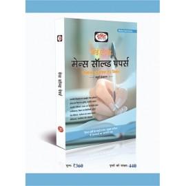 Drishti Publication [Mains Solved Papers (2013-19) samanya Adhyayan and Nibandh 4th Edition (Hindi), Paperback]