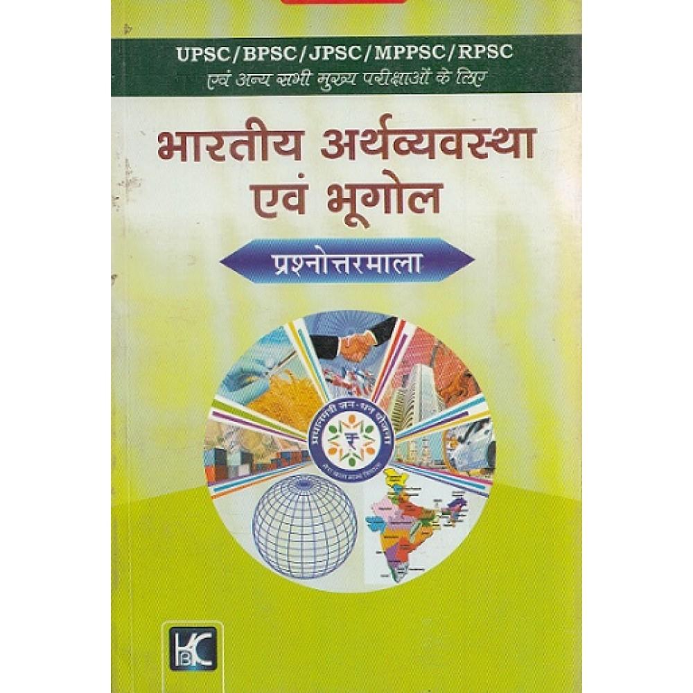 KBC Nano Publication - Bhartiya Arthvyavastha Evam Bhugol   Shyam Salona  भारतीय अर्थव्यवस्था एवं भूगोल   श्याम सलोना