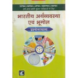 KBC Nano Publication - Bhartiya Arthvyavastha Evam Bhugol | Shyam Salona| भारतीय अर्थव्यवस्था एवं भूगोल | श्याम सलोना