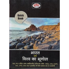 Drishti Publication [Bharat avam Vishva ka Bhoogol  (Hindi) Paperback] 2nd Edition