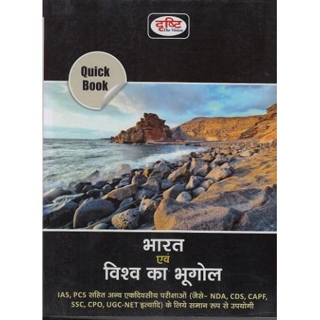 Drishti Publication [Bharat avam Vishva ka Bhoogol  (Hindi) Paperback] 2nd Edition