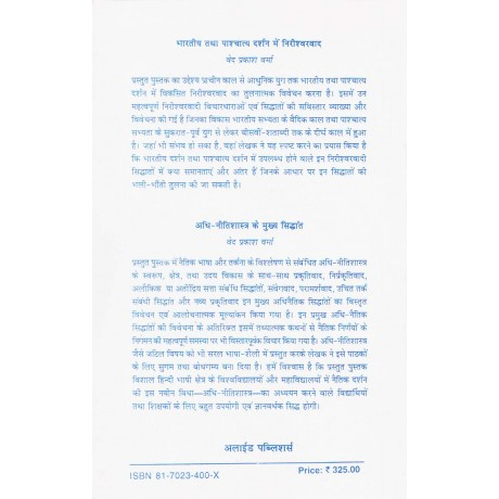 Alide Publishers [Nitishastra ke Mool Siddhant 4th Edition (Hindi) Paperback] by Ved Prakash Verma