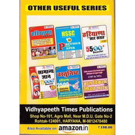 Vidhyapeeth Times Publication [NCERT Samanya Gyan 2018] by Pradeep Pahal