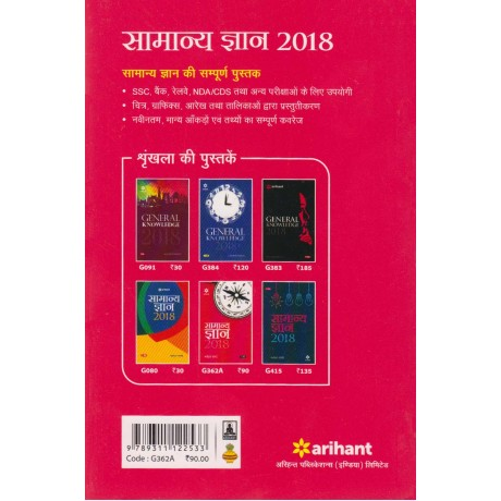 Arihant Publication [General Knowledge 2019 (Hindi)] Author- Manohar Pandey
