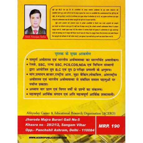 ACERO Publication [Samanya Arthshastra (General Economic), (Hindi), Paperback] by Amit Niranjan Sinha