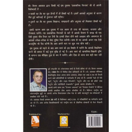 Benten Publication [Prashasnik Chintak (Hindi), Paperback] by Dr. Vijay Agarwal