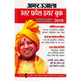 Amar Ujala - Uttar Pradesh Year Book 2018 (Hindi, Paperback)