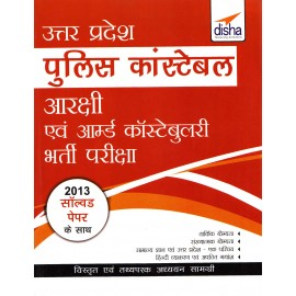Disha Publication - UP Police Constable 2018 'Study Material & MCQs' with 2013 Solved Papers (Hindi, Paperback) by Disha Team