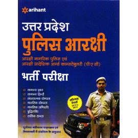 Arihant Publication PVT LTD [Uttar Pradesh Aarchi Constable  Study Material & MCQs and Solved Paper 2013 and 2010 (Hindi, Paperback)] by Arihant Expert