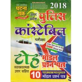 Ghatna Chakra  - UP Police Constable 10 DOH Model Practice Paper (Hindi), Paperback