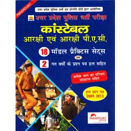 Paramount - Uttar Pradesh Police Constable 18 Model Practice Sets & 2 Previous Years Question Paper (Hindi, Paperback)