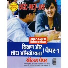 Amar Ujala Publication - CBSE UGC NET/JRF Shikshan aur Shodh Abhiyogyata (शिक्षण और शोध अभियोग्यता) Paper - 1 (Hindi, Paperback)