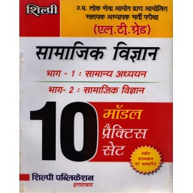 Shilpi Publication  [LT Grade Samajik Vigyan 10 Model Practice Sets  (Hindi) Paperback] by Shilpi Team
