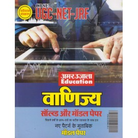 Amar Ujala Publication [CBSE UGC NET/JRF Vanigya (Commerce) Solved Paper & Practice Paper (Hindi) Paperback]