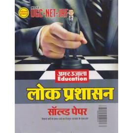 Amar Ujala Publication [UGC NET/JRF/SET - Lok Prashasan (Public Administration) Solved Paper & Practice Paper (Hindi) Paperback]