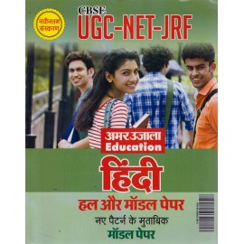 Amar Ujala Publication [UGC NET/JRF/SET - Hindi Sahitya Solved Paper & Practice Paper , Paperback]