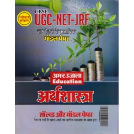 Amar Ujala Publication [UGC NET/JRF/SET - Arthshastra (Economics) Solved Paper & Practice Paper (Hindi) Paperback]