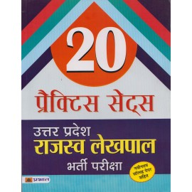Prabhat - 20 Practice Sets Uttar Pradesh Rajasva Lekhpal and Solved Paper (Hindi, Paperback) by Singh and Dwavedi