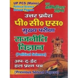 Youth - UPPCS (Uttar Pradesh) Mains Political Science Solved Paper (राजनीति विज्ञान)