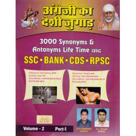 3000 Synonyms & Antonyms Vol. 2 Part - I for SSC, Bank, CDS & RPSC by Dambiwal & Solanki