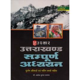 Upkar Publication [Uttarakhand Sampoorna Adhyayan (Hindi) Paperback] by Dr. Ashok Kumar Pandey