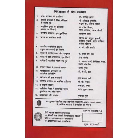 Delhi University Publishing [Prachin Bharat ka Itihas (Ancient History of India) Paperback] by Dvijendra Narayan Jha and KrishanMohan Srimali