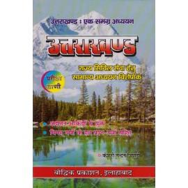 Pariksha Vani Publication [Uttarakhand : ek Samagra Adhyayan (Hindi) Paperback] by Keshari Nandan Tripathi & Alok Kumar