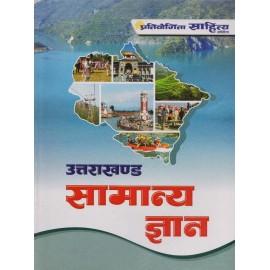 Pratiyogita Sahitya [Uttarakhand Samanya Gyan (Hindi), Paperback]