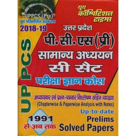 Youth Competition Times Publication [UPPCS Preliminary Samanya Gyan with CSAT Gyankosh 2018-19 + 1991 to till date Solved paper (Hindi)]