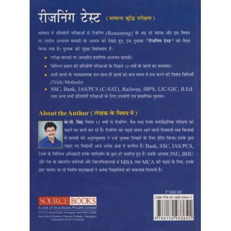 Source Books Publication [Reasoning Test (Intelligence Aptitude) (Hindi) Paperback] by K. P. Singh