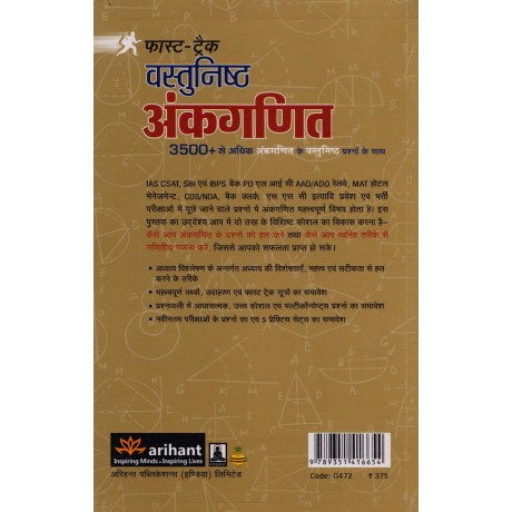 Arihant Publication PVT LTD [Fast-track Objective Arithmetic (3500+ More Question] Compiled by Richa Aggarwal