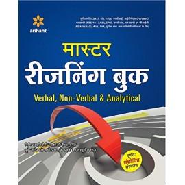 Arihant Publication PVT LTD [Master Reasoning Book (Verbal, Non-Verbal and Analytical, Hindi) Paperback] by K. K. Singh
