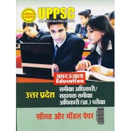 Amar Ujala Publication [UPPSC Samiksha Adhikari/Sahayak Samiksha Adhikari & Previous 4 Years Solved and 15 Model Paper (Hindi), Paperback] by Amar Ujala Team