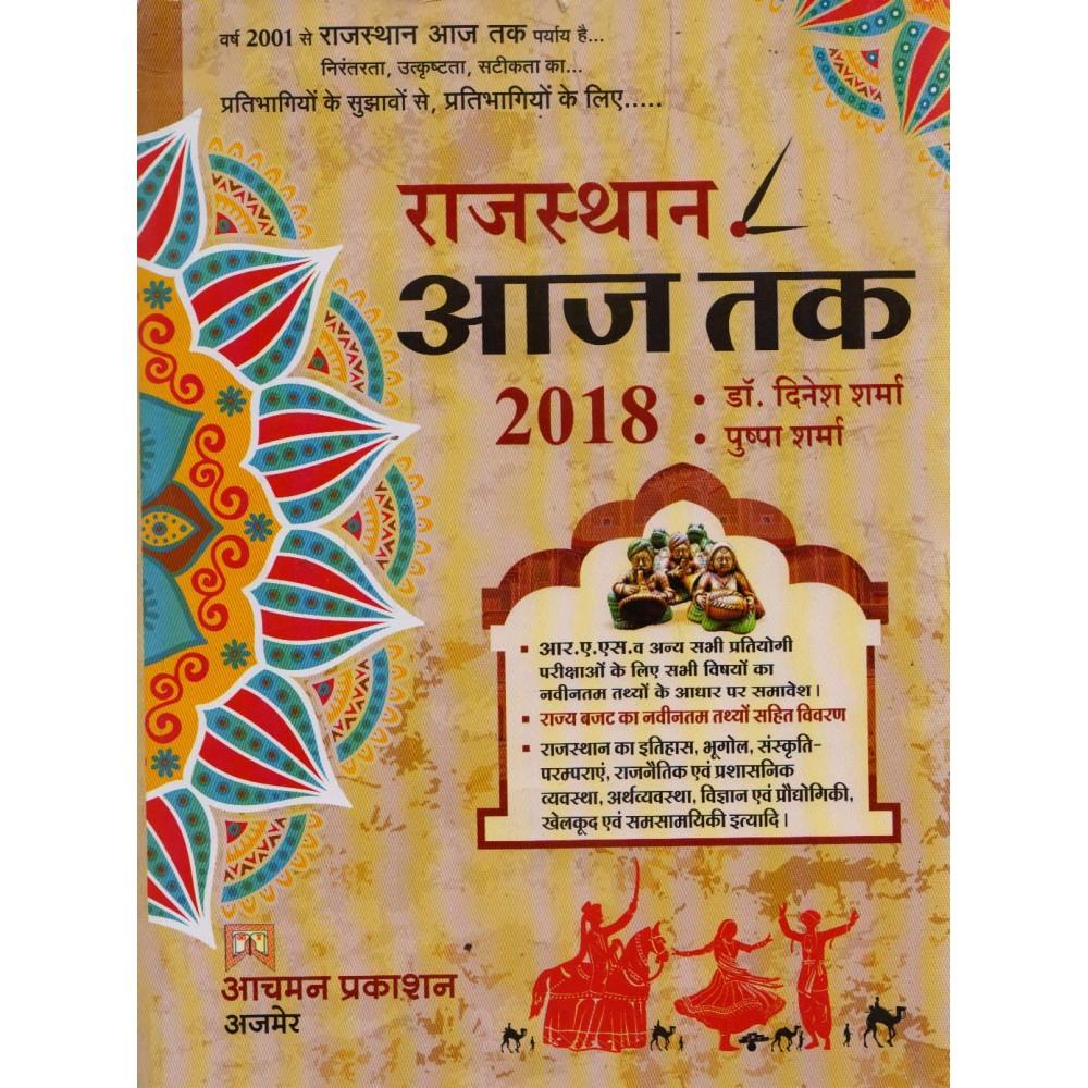 Aachman Prakashan, Ajmer [Rajasthan Aaj Tak (राजस्थान आज तक 2018) (Hindi Paperback] by Dr. Dinesh Sharma & Pushpa Sharma