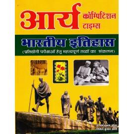 Aarya Competition Times - Bharatiya Itihas (Hindi, Paperback) by Dr. Prem Prakash Ola & Nirmal Kumar Arya