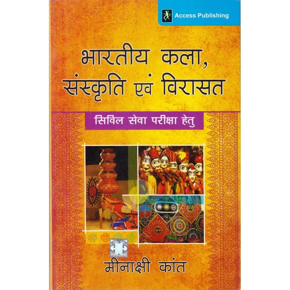 Access Publishing [Bharatiya Kal, Sanskriti and Virasat (Hindi) Paperback] by Meenakshi Kant