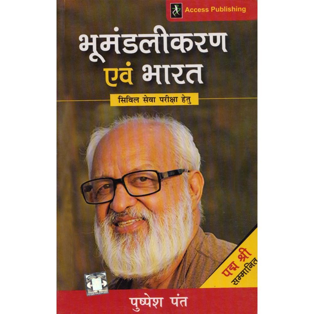 Access Publishing [Bhoomandalikaran avam Bharat (Hindi) Paperback] by Pushpesh Pant