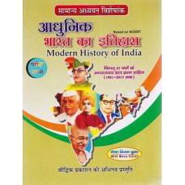 Adhunik Bharat ka Itihas (Modern History of India) with (1991-2017 Solved Papers) (Hindi, Paperback) by Shiv Kumar Ojha